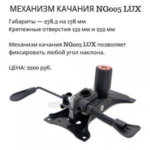 Механизм качания NG005 LUX