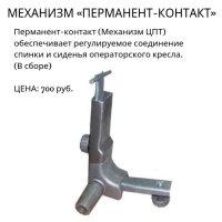 Механизм Перманент -- контакт