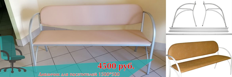 Диванчик для посетителей 1500*500
