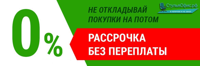 БЕСПРОЦЕНТНАЯ РАССРОЧКА на весь товар от банка ОТП!